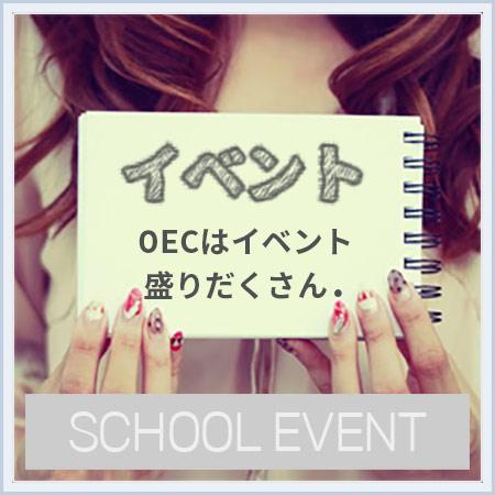 大阪の英会話OECはイベント盛りだくさん