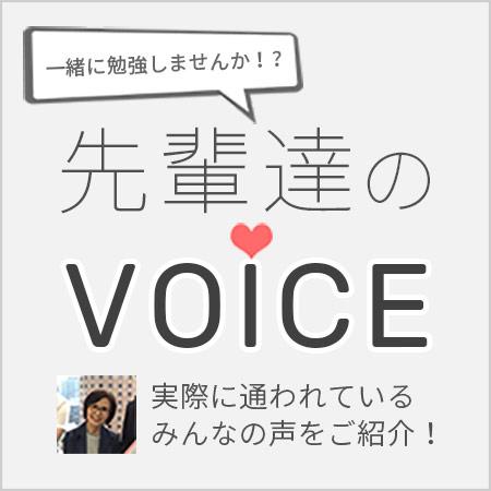 大阪の英会話の先輩達のVOICE