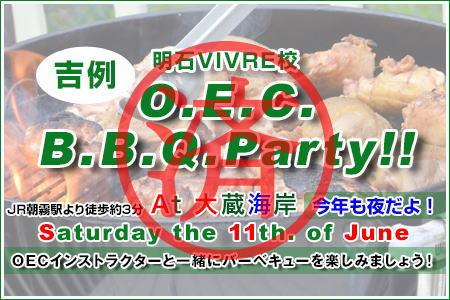 吉例明石VIVRE校OEC BBQ Party!! JR朝霧駅より徒歩3分 大蔵海岸