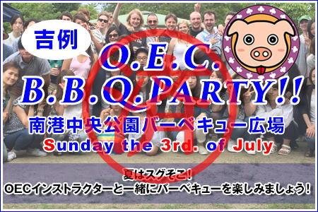 吉例OEC BBQ Party!! 南港中央公園バーベキュー広場 夏はすぐそこ!OECインストラクターと一緒にバーベキューを楽しみましょう。