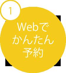 ご予約~無料体験レッスンの流れ 1 Webでかんたん予約 パソコン・スマホから簡単にご予約OK!