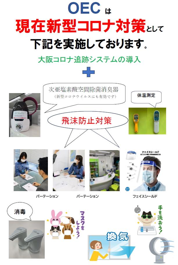 OECは大阪コロナ追跡システムの導入及び飛沫感染対策として次亜塩素酸空間除菌消臭器・体温測定・ウィルスキラー・消毒・換気・フェイスシールド・マスクなど実施しています
