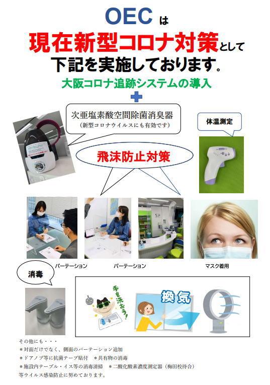 OECは大阪コロナ追跡システムの導入及び飛沫感染対策として次亜塩素酸空間除菌消臭器・体温測定・ウィルスキラー・消毒・換気・マスクなど実施しています