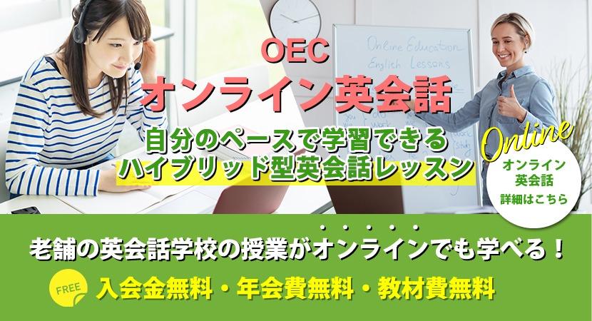 OECのオンライン英会話|自分のペースで学習できるハイブリッド型英会話レッスン。老舗の英会話学校の授業がオンラインでも学べる!