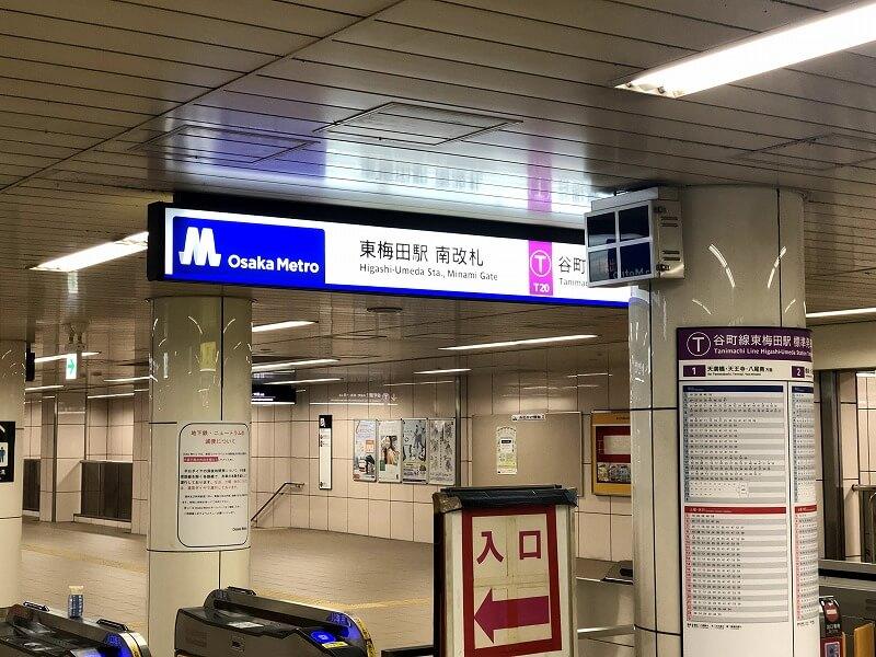 東梅田駅南改札