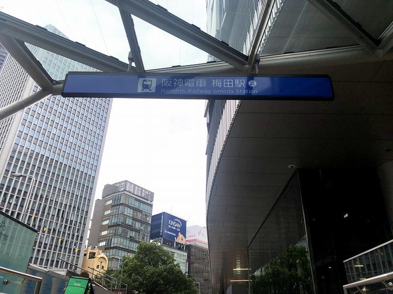 阪神梅田駅の地上1番出口